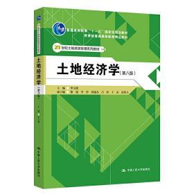 土地经济学(第八8版)(21世纪土地资源管理系列教材) 毕宝德 中国人民大学出版社 9787300284187