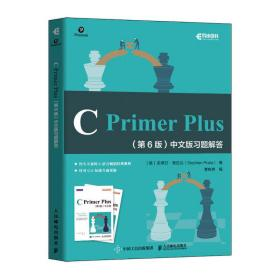C Primer Plus 第6六版 中文版习题解答 (美) 史蒂芬·普拉达(Stephen Prata) 曹良亮编 人民邮电出版社 9787115531308