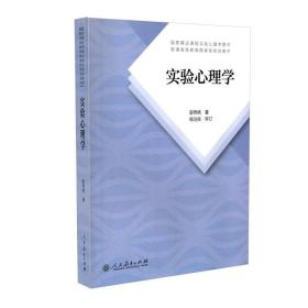 实验心理学(新版) 郭秀艳 著 人民教育出版社 9787107335211