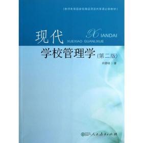 正版二手 现代学校管理学(第二版) 闫德明 人民教育出版社 9787107259180