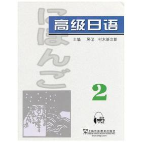 正版二手 高级日语(2) 吴侃 上海外语教育出版社 9787544624893