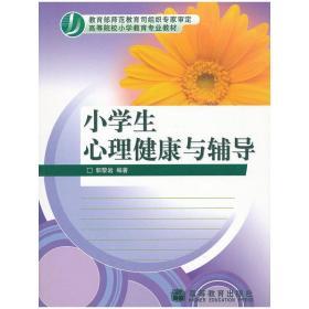 正版二手 小学生心理健康与辅导 郭黎岩 高等教育出版社 9787040232066