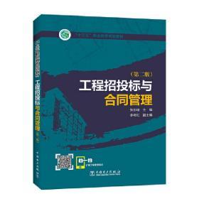 """""""十三五""""职业教育规划教材 工程招投标与合同管理(第二版)"""