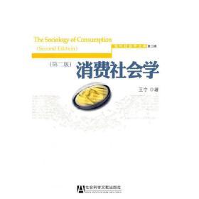 正版二手 现代社会学文库-消费社会学(第二辑)(第二版) 王宁 社会科学文献出版社 9787509723203