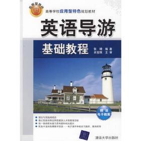正版二手 英语导游基础教程 张靖 余宝珠 主审 清华大学出版社 9787302207900