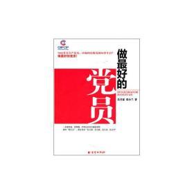 正版二手 做*好的党员 吴甘霖 邓小兰 北京联合出版公司 9787550201354
