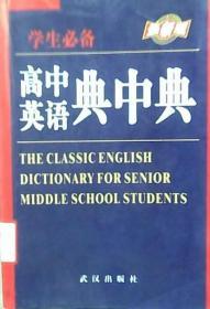 正版二手 高中英语典中典 飞舟图书策划中心 武汉出版社 9787543035324