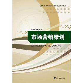 正版二手 市场营销策划 张国良 张付安 浙江大学出版社 9787308112505