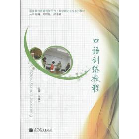 正版二手 口语训练教程 高廉平 高等教育出版社 9787040310245