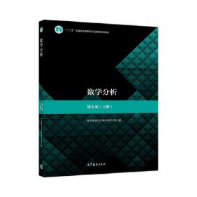 数学分析(第五5版)(上册) 华东师范大学数学科学学院 高等教育出版社 9787040506945