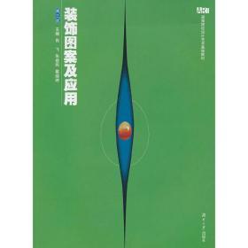 正版二手 装饰图案及应用(第三版) 肖飞 朱益民 葛晓婷 湖南大学出版社 9787566702531