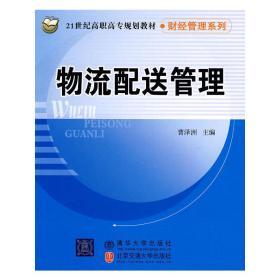 正版二手 物流配送管理 曹泽洲 北京交通大学出版社 9787512101302