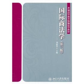 正版二手 国际商法学-(第三版) 刘惠荣 北京大学出版社 9787301230886