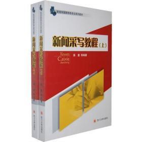 正版二手 新闻采写教程(上下) 操慧 四川大学出版社 9787561450840