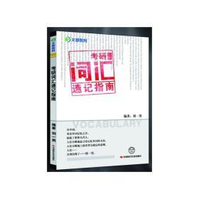 正版二手 考研词汇速记指南 刘一男 中国时代经济出版社 9787511911896