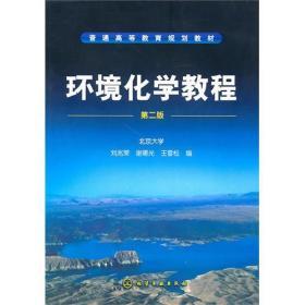 正版二手 环境化学教程(刘兆荣)(二版) 刘兆雪 谢曙光 王雪松 化学工业出版社 9787122088802