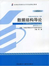 正版二手 数据结构导论2012年版 委员会 外语教学与研究出版社 9787513517409
