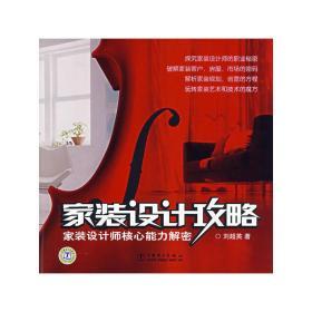 正版二手 家装设计攻略家装设计师椖能力解密 刘超英 中国电力出版社 9787508357355