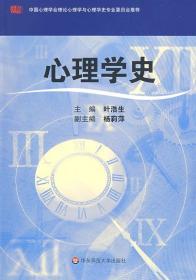 正版二手 心理学史 叶浩生 华东师范大学出版社 9787561770399