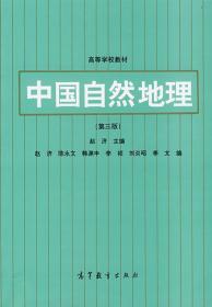 正版二手 中国自然地理(第三版) 赵济 高等教育出版社 9787040051940