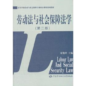正版二手 劳动法与社会保障法学(第二版) 贾俊玲 中国劳动社会保障出版社 9787504595140