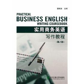 正版二手 实用商务英语写作教程-(第2版) 董晓波 北京交通大学出版社 9787512119796