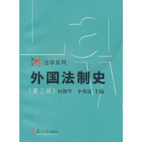 正版二手 外国法制史(第三版) 何勤华 李秀清 复旦大学出版社 9787309085761