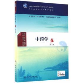 中药学(第3三版) 唐德才 吴应光 人民卫生出版社 9787117224871