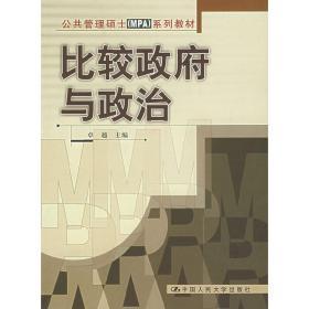 正版二手 比较政府与政治 卓越 中国人民大学出版社 9787300056722