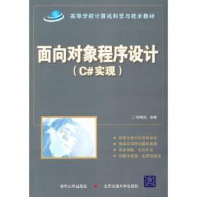 正版二手 面向对象程序设计(C#实现) 杨晓光 北京交通大学出版社 9787512104198