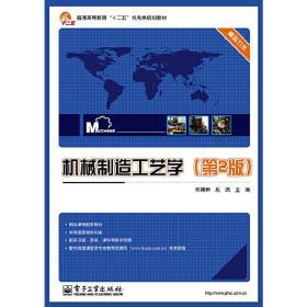 正版二手 机械制造工艺学-(第2版) 郑建新 电子工业出版社 9787121230905