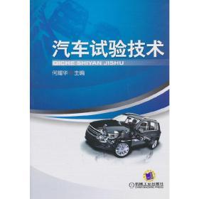 正版二手 汽车试验技术 何耀华 机械工业出版社 9787111308850