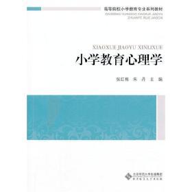 正版二手 小学教育心理学 张红梅 北京师范大学出版社 9787303169122
