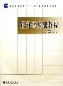 正版二手 逻辑学基础教程(内容一致,印次、封面或*不同,统一售价,随机发货) 袁正校 高等教育出版社 9787040204988