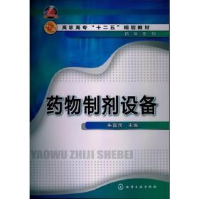 正版二手 药物制剂设备 朱国民 化学工业出版社 9787122164117