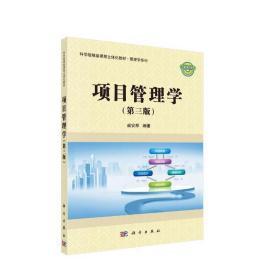 项目管理学(第三3版) 戚安邦 科学出版社 9787030614926