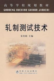 正版二手 轧制测试技术 宋美娟 冶金工业出版社 9787502444273