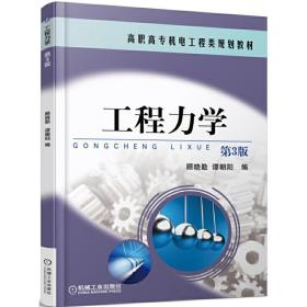 工程力学(第3三版) 顾晓勤 机械工业出版社 9787111599609