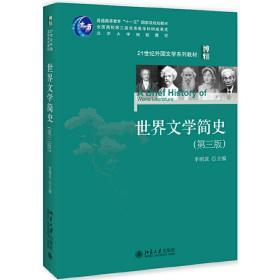 世界文学简史(第三3版) 李明滨 北京大学出版社 9787301300350