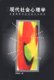 正版二手 现代社会心理学(内容一致,印次、封面或*不同,统一售价,随机发货) 周晓虹 上海人民出版社 9787208024724