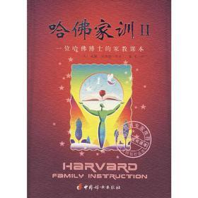 正版二手 哈佛家训Ⅱ [美]威廉 中国妇女出版社 9787802033399