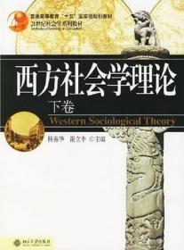 正版二手 西方社会学理论(下) 杨善华 谢立中 杨善华 谢立中 北京大学出版社 9787301100868