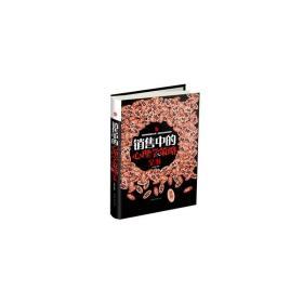 正版二手 销售中的心理学策略全书 文明德 中国华侨出版社 9787511339867