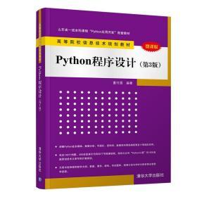Python程序设计(第3版)