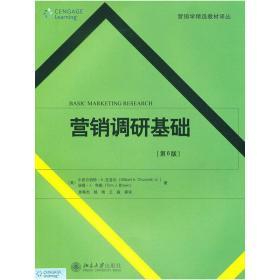 正版二手 营销调研基础(第6版) (美)丘吉尔 景奉杰 北京大学出版社 9787301138083