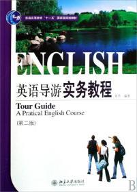 正版二手 英语导游实务教程(第二版) 朱华 北京大学出版社 9787301076644