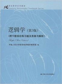 正版二手 逻辑学-(第3版) 本社 中国人民大学出版社 9787300186160