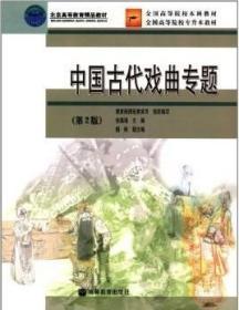 正版二手 中国古代戏曲专题(第2版) 张燕瑾 高等教育出版社 9787040221916