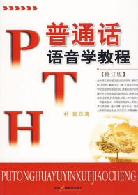 正版二手 普通话语音学教程(修订版) 杜青著 中国广播电视出版社 9787504332660