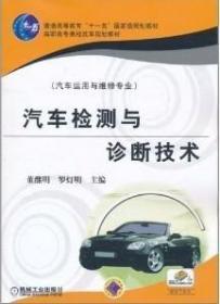 正版二手 汽车检测与诊断技术 董继明 罗灯明 机械工业出版社 9787111183129